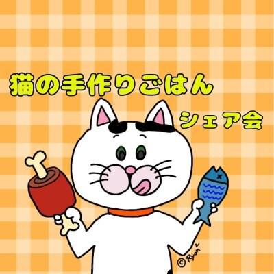 7/3(土)猫の手作りごはん シェア会