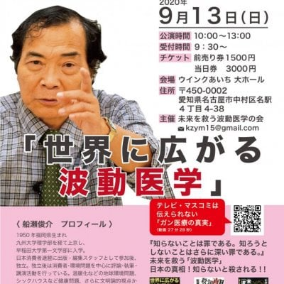 9月13日(日)【名古屋】10:00〜13:00 船瀬俊介特別セミナー