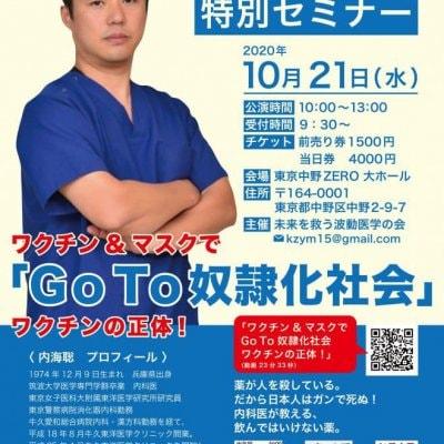 10月21日(水) 【東京】10:00〜13:00  内海聡医師特別セミナー