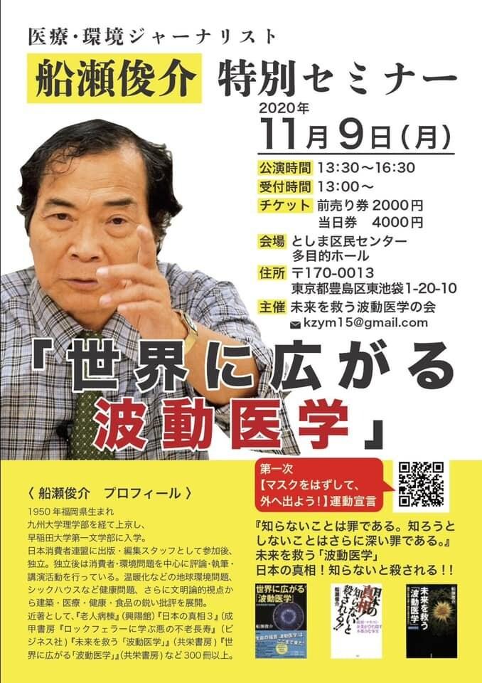 11月9日(月)【東京】13:30~16:30 船瀬俊介特別セミナー のイメージその1