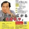 11月9日(月)【東京】13:30~16:30 船瀬俊介特別セミナー