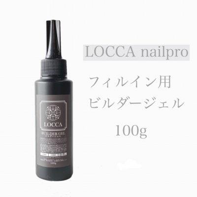 LOCCAnailpro フィルイン用ビルダージェル 100g