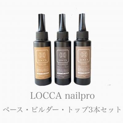 LOCCAnailpro フィルイン用ジェル[ベース/ビルダー/トップ]3本セット100g