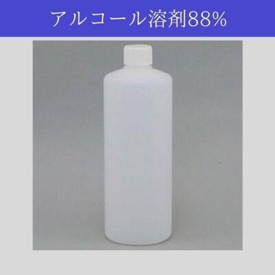 アルコール製剤 88%
