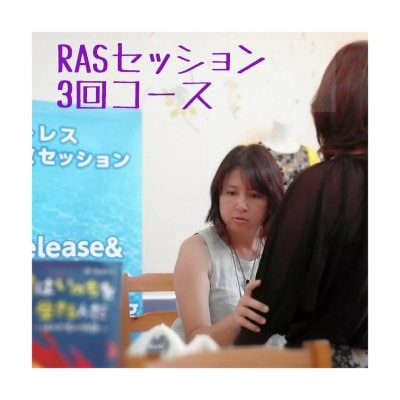 RAS個人セッション(3回コース)