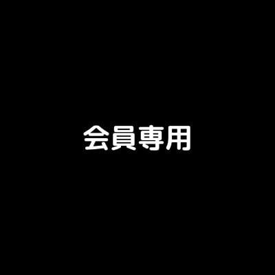 【会員専用】マンスリーチケット300