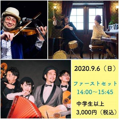 【ファーストセット(中学生以上)】アノアとペロ プレゼンツ 超〜ごぎげんな音楽会