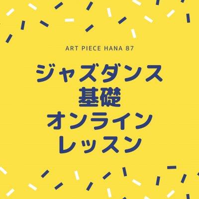 ジャズダンス基礎クラス オンラインレッスン月謝(4回分)