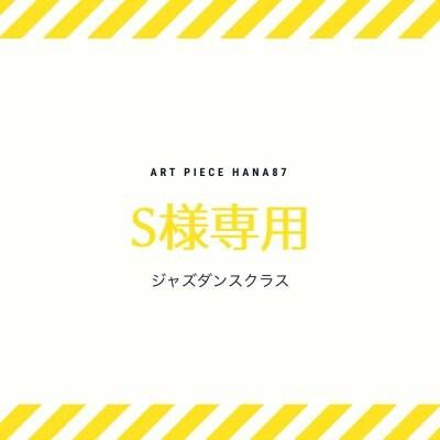 【S様専用】ジャズダンスレッスン月謝&スタジオレンタル