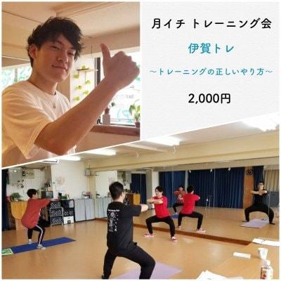 ◆当日現金払いのみ◆  5/16(日)月イチ トレーニング会 〜伊賀トレ〜 10:00〜11:00