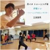 ◆当日現金払いのみ◆  3/28(日)月イチ トレーニング会 〜伊賀トレ〜 10:00〜11:00