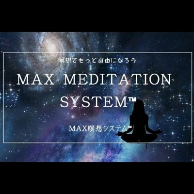◆当日現金払いのみ◆ MAX瞑想