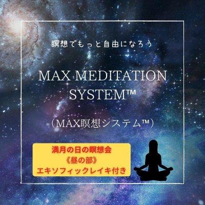 【昼の部】◆当日現金払いのみ◆ 4月27日開催 満月の日のMAX瞑想会&お茶会