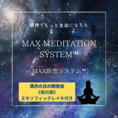 【夜の部】◆当日現金払いのみ◆ 4月27日開催 満月の日のMAX瞑想会&お茶会