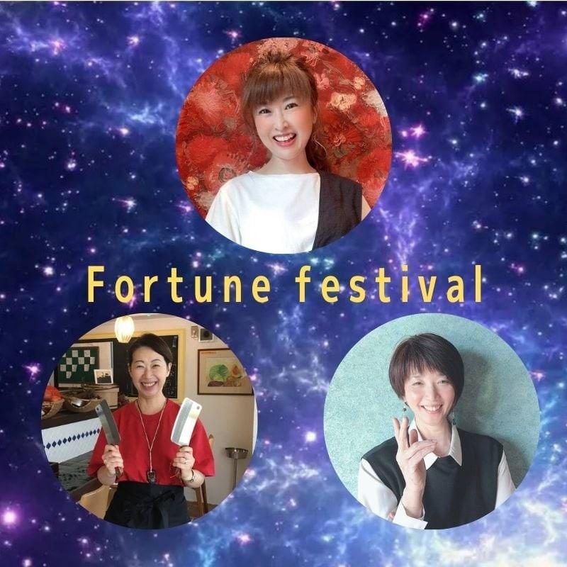 【第3部】◆当日現金払い◆ 7月25日開催 フォーチュンフェスティバル入場料のイメージその2