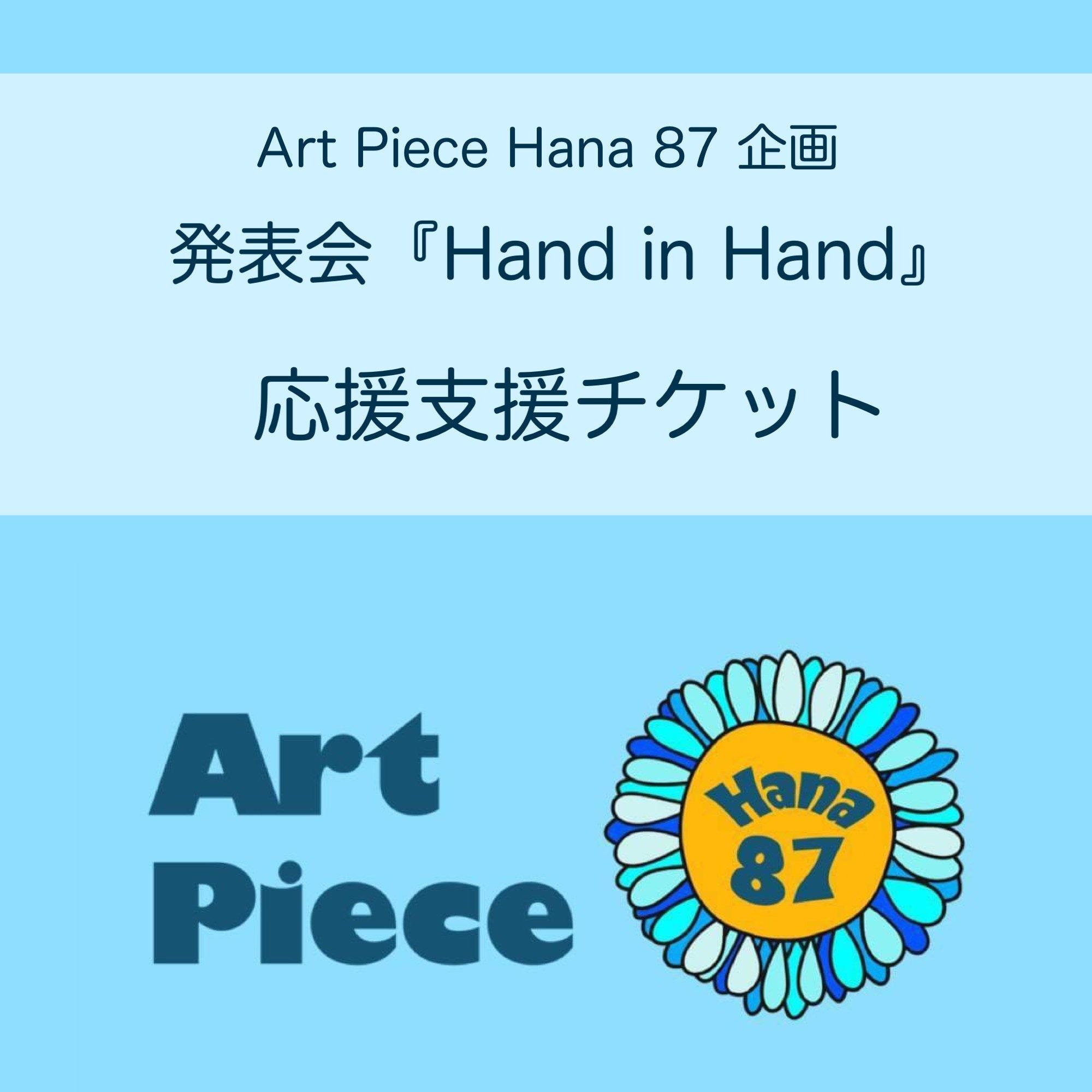 4/25発表会『Hand in Hand』 応援支援チケットのイメージその1