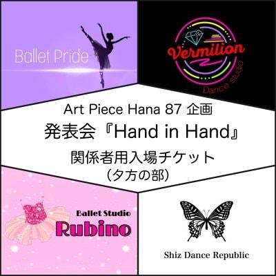 ◆当日現金払いのみ◆ 4/25発表会『Hand in Hand』 関係者用 入場チケット(夕方の部)