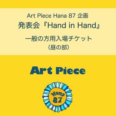 ◆当日現金払いのみ◆ 4/25発表会『Hand in Hand』 一般の方用 入場チケット(昼の部)