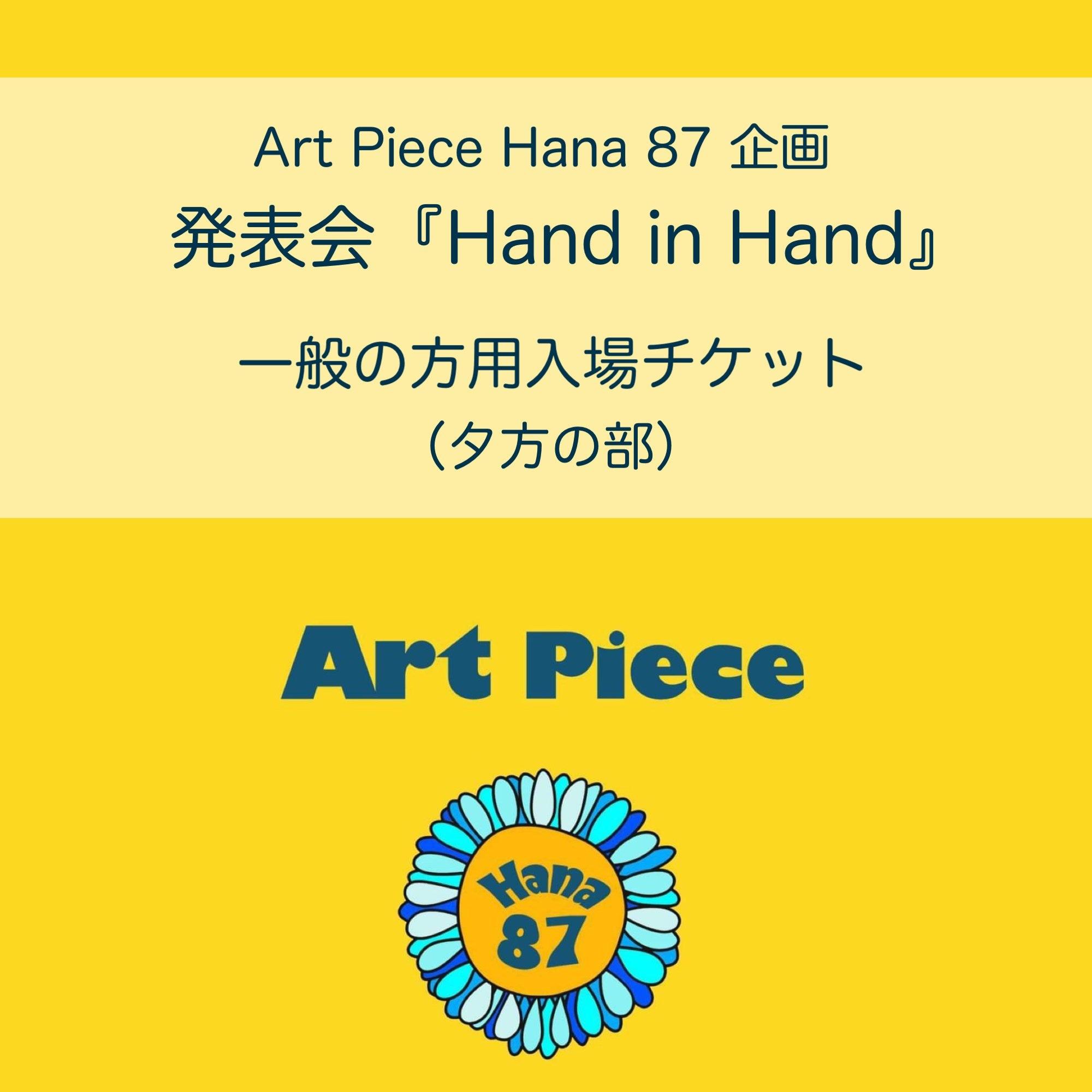 ◆当日現金払いのみ◆ 4/25発表会『Hand in Hand』 一般の方用 入場チケット(夕方の部)のイメージその1