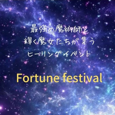 【第2部】◆当日現金払い◆最強の魔術師と輝く魔女たちが集うヒーリングイベント Fortune Festival 入場料