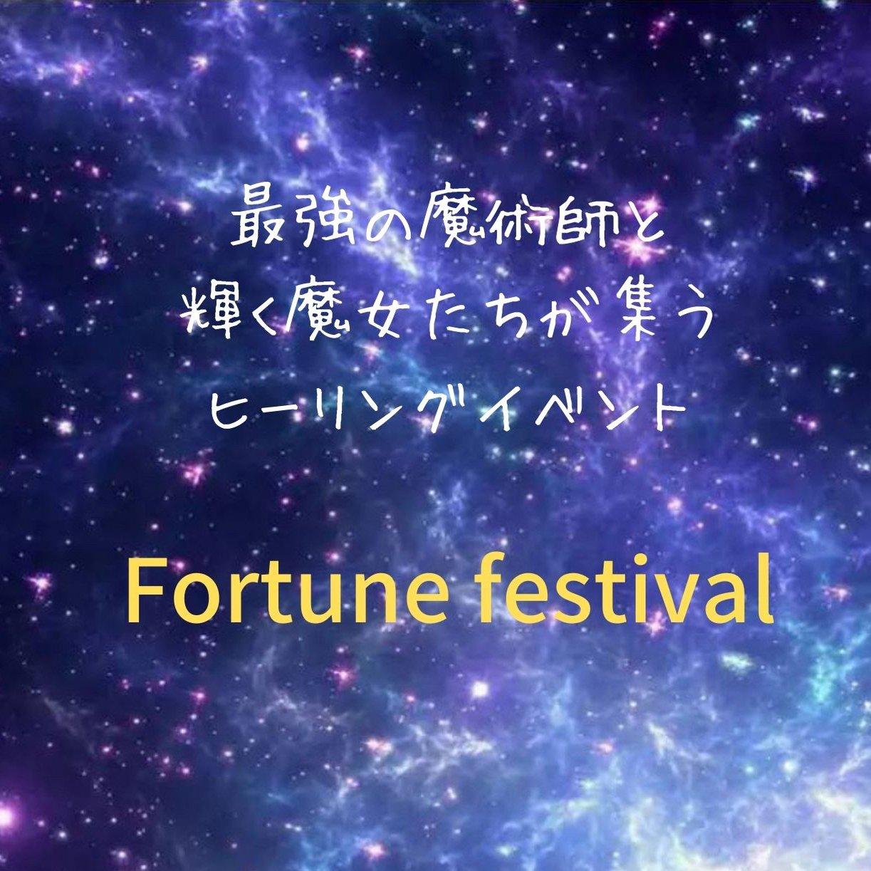 【第1部】◆当日現金払い◆ 最強の魔術師と輝く魔女たちが集うヒーリングイベント Fortune Festival 入場料のイメージその1