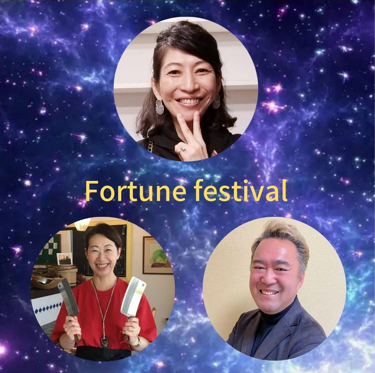 【第1部】◆当日現金払い◆ 最強の魔術師と輝く魔女たちが集うヒーリングイベント Fortune Festival 入場料のイメージその3