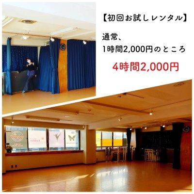 【銀行振込払い】スタジオレンタル4時間 初回お試し価格 通常1時間2,000円のところ4時間2,000円