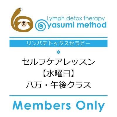【Members Only】11月10日(水)【リンパデトックスセラピー】セルフケアレッスン【徳島八万・午後クラス】