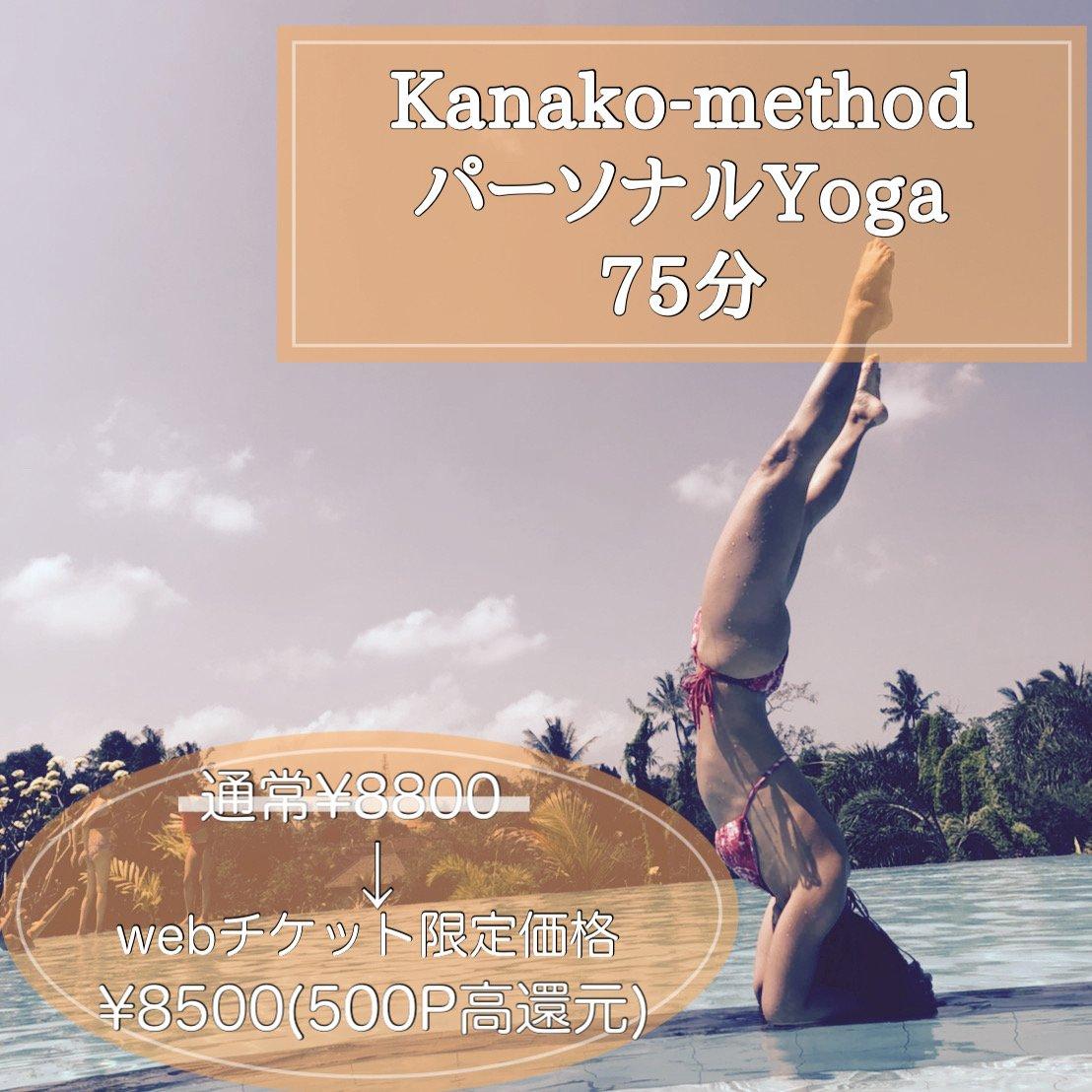 【対面】Kanakoメソッド/yogaレッスン75分《高ポイント還元》のイメージその1