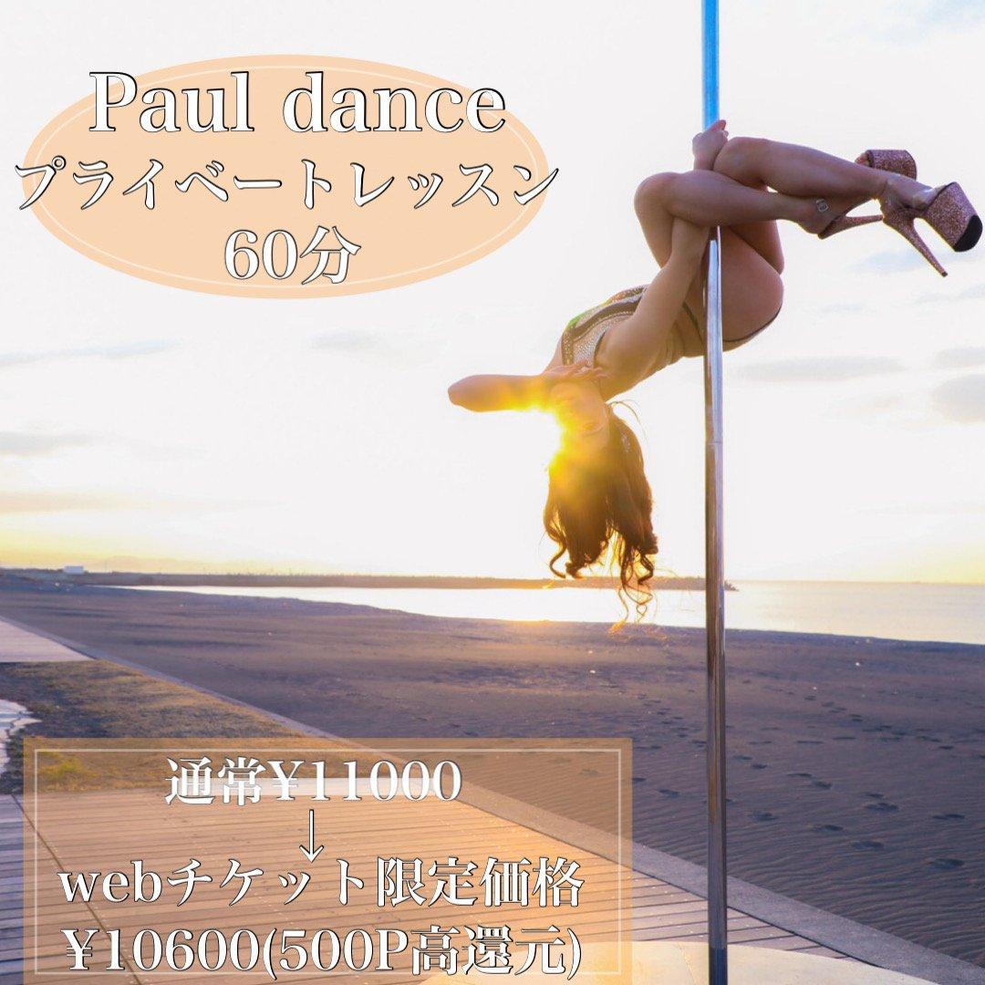 【対面】Pole dance/プライベートレッスン60分《高ポイント還元》のイメージその1