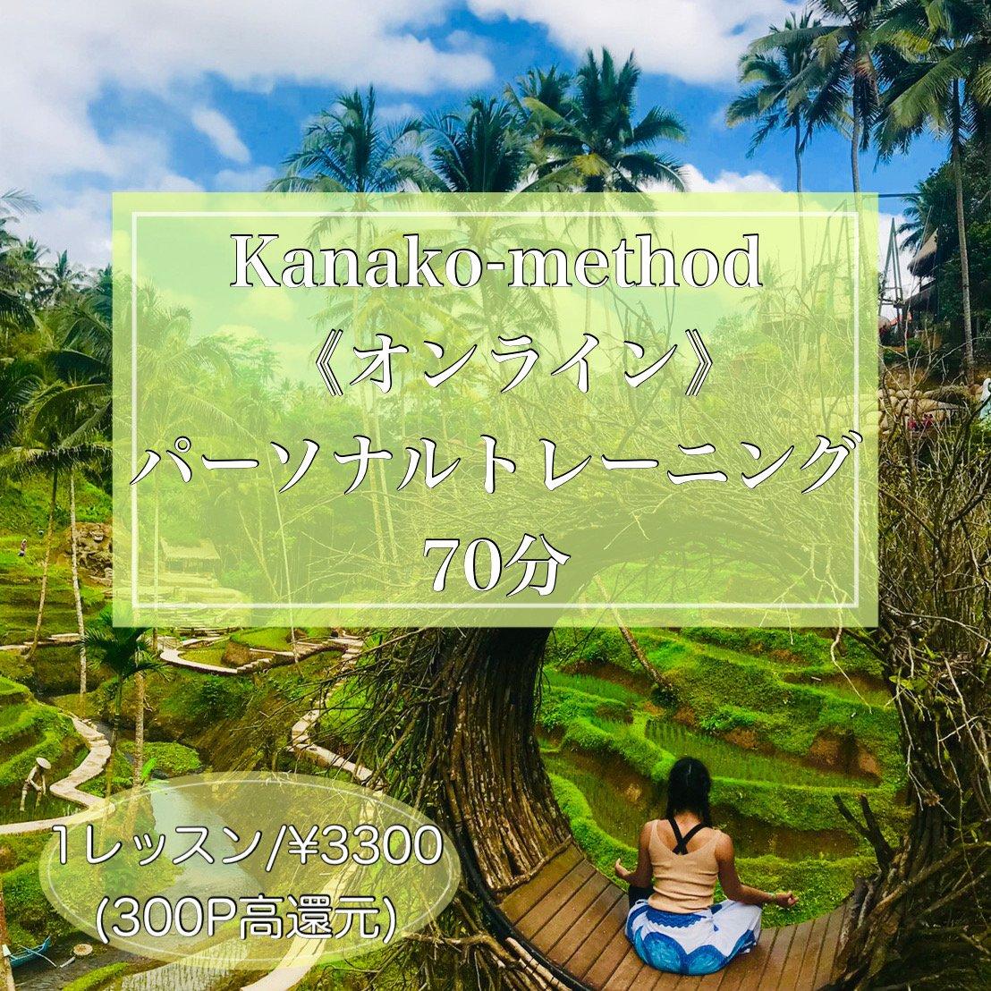 【オンライン】Kanakoメソッド/パーソナルトレーニング70分《高ポイント還元》のイメージその1