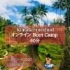 【オンライン】Kanakoメソッド・BootCamp/ブートキャンプ/60分《高ポイント還元》
