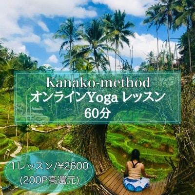 【オンライン】Kanakoメソッド・YOGAレッスン 60分《高ポイント還元》