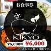 お得に使えるお食事券¥5,000→¥6,000としてご利用可能です。