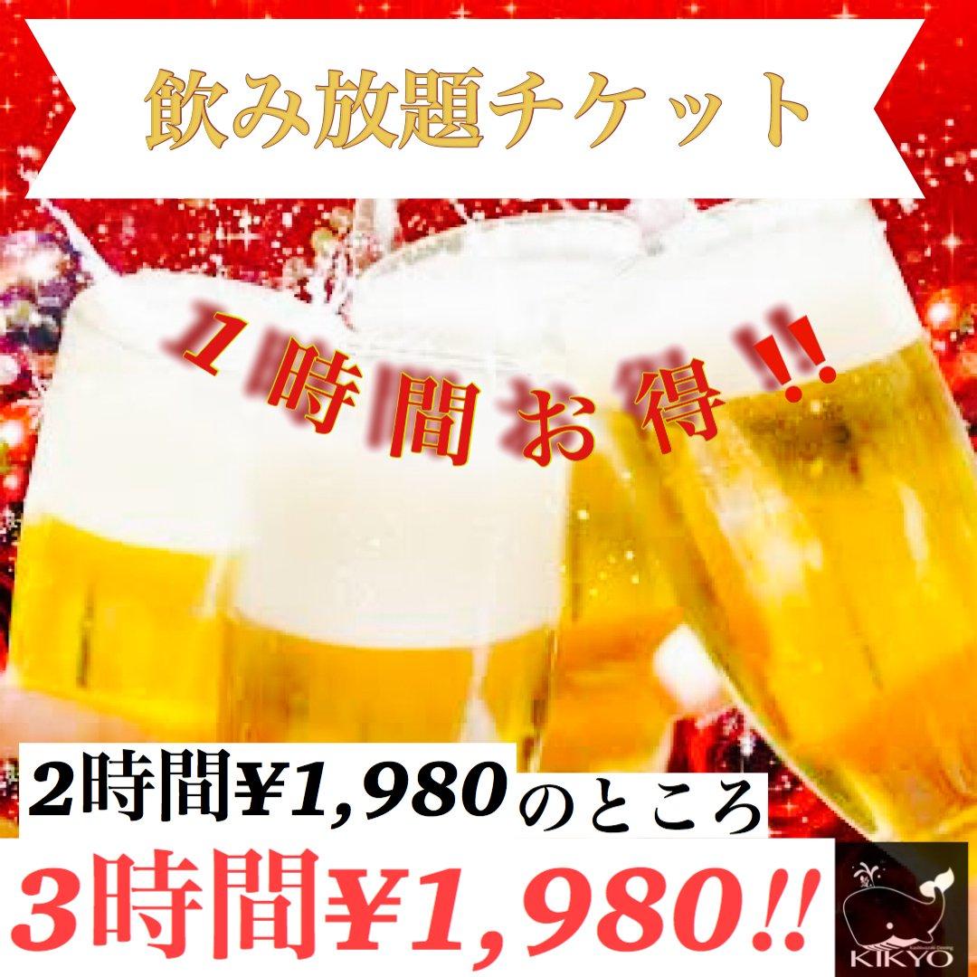 飲み放題チケット 2時間¥1,980のところ3時間¥1,980で1時間お得!!のイメージその1