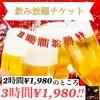飲み放題チケット 2時間¥1,980のところ3時間¥1,980で1時間お得!!