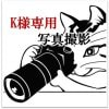 K様専用家族写真撮影