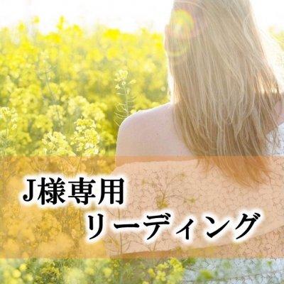 J様専用リーディングチケット