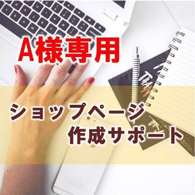 A様専用ショップページ作成サポート