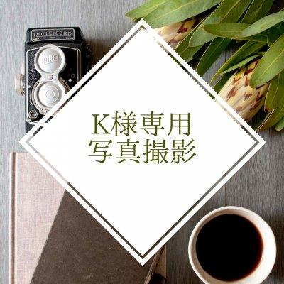 K様専用プロフィール写真撮影