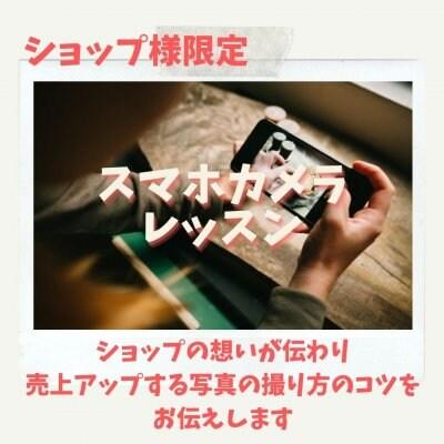 ショップ様6社限定!スマホカメラ個人レッスン(オンライン)