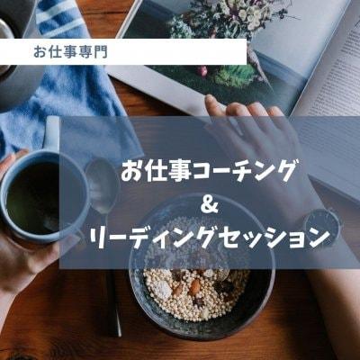 【起業家様向け】 お仕事リーディング&セッション 90分