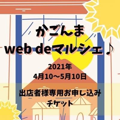 かごんまweb deマルシェ♪【出店者様専用出店チケット】