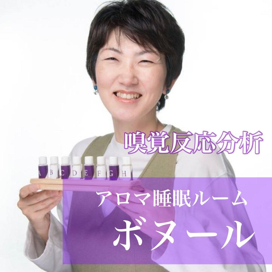 【本日最終日!】嗅覚から!あなたの人生をチェンンジ!〜嗅覚反応分析3回チェック〜のイメージその6