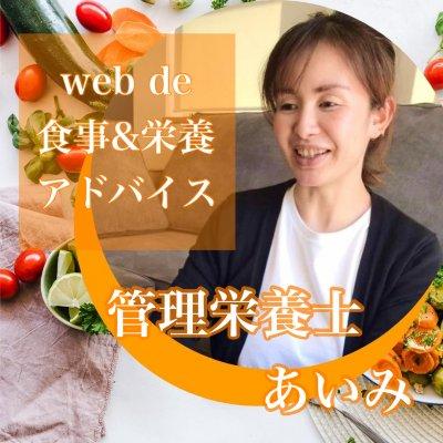 【期間限定】今年こそは健康に!メールde食事栄養アドバイス(マルシェ特別価格)