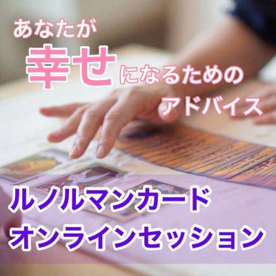【期間限定】ルノルマンカードセッション〜現実世界で幸せになる為のアドバイス〜(マルシェ特別価格)