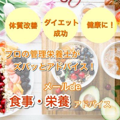 【期間限定】今年こそは体質改善!ダイエット成功!健康に!メールde食事栄養アドバイス(マルシェ特別価格)