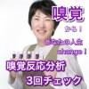 【期間限定】※残3名様!嗅覚から!あなたの人生をチェンンジ!〜嗅覚反応分析3回チェック〜