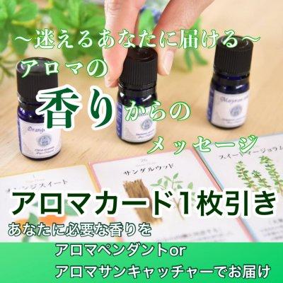 【明日まで!】今必要な香りが分かる!アロマカード1枚引きセッション〜あなたに必要な香りをつけてアロマペンダントorアロマサンキャッチャーを一緒にお届け♪(マルシェ特別企画)