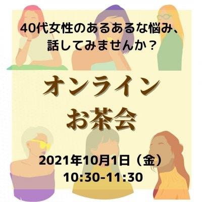 40代女性のためのオンラインお茶会(S様専用)
